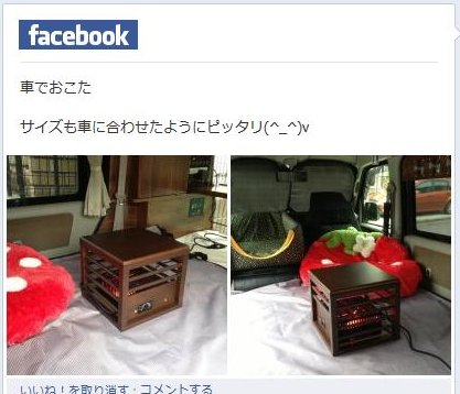 142facebook20121028.JPG