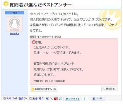 201109Q%26A%20A1.JPG