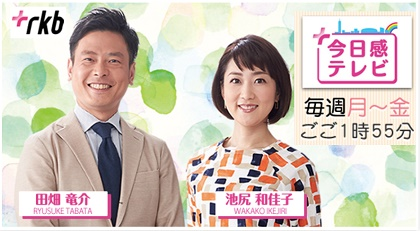 201202RKB1.jpg