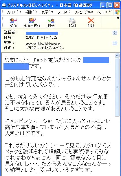20121101M1.JPG