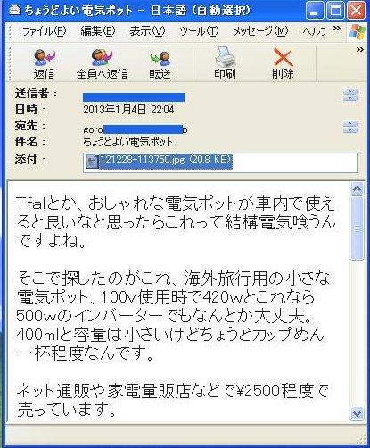20130104M.JPG
