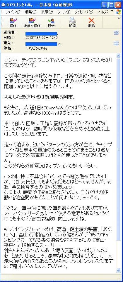 20130329M1.JPG