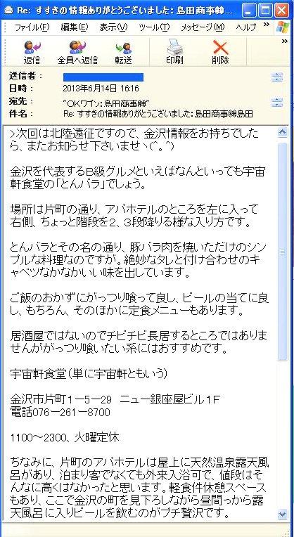 20130614M.JPG
