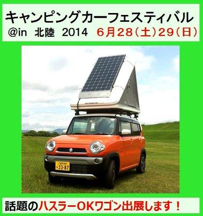 201406hokurikubana1.jpg