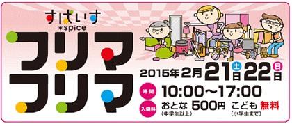 201502FM1.jpg
