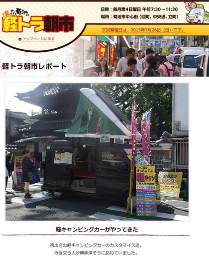201506kikuchi.jpg