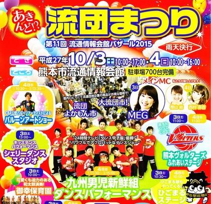 201510kumamoto3.jpg
