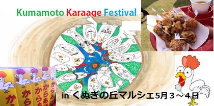 201705kunugikarafesfacebook.jpg