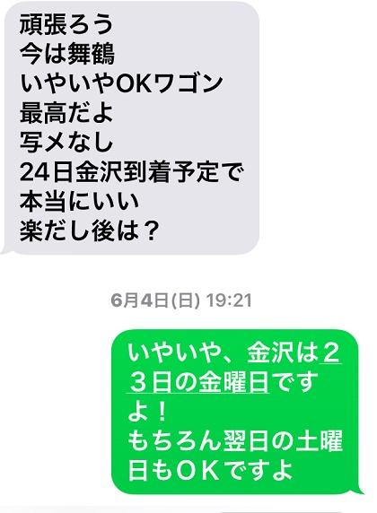 201706hokurikuM1.jpg