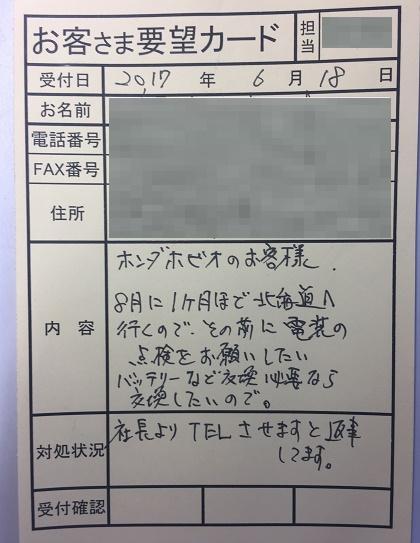 201706hokurikuM92.jpg