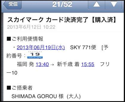 SKY20130619c.JPG