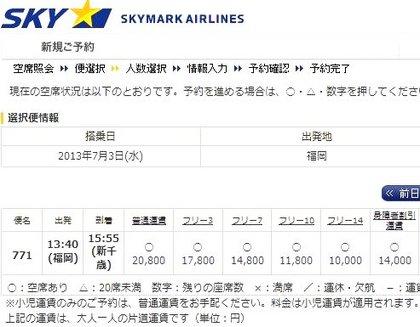 SKY20130703.JPG