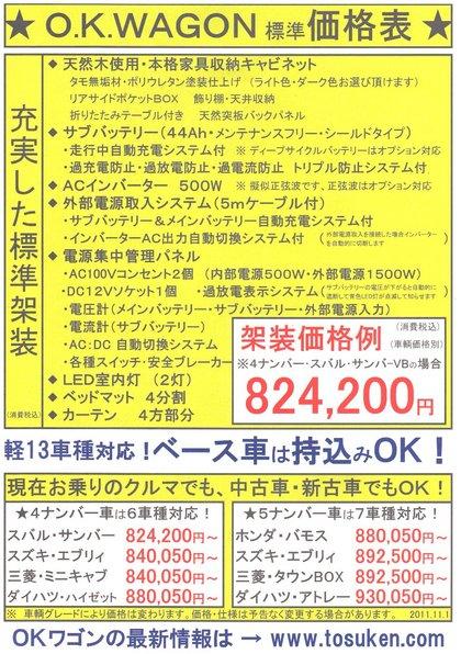 kakaku20111101A.jpg