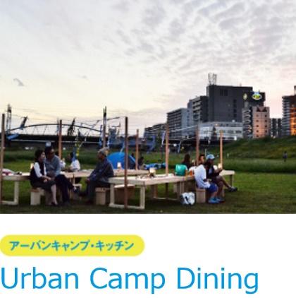 nishinaka_camp_004.jpg