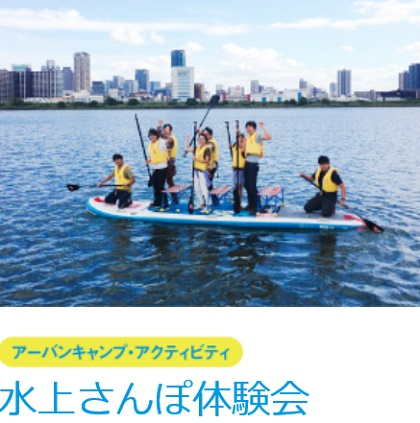 nishinaka_camp_006.jpg