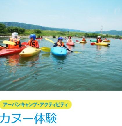 nishinaka_camp_007.jpg
