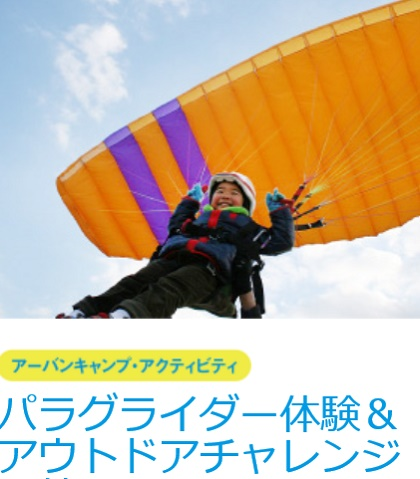 nishinaka_camp_008.jpg