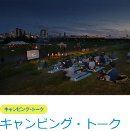 nishinaka_camp_009.jpg