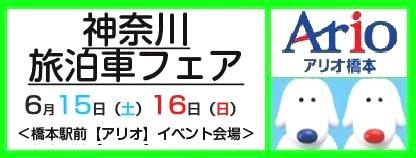 tabihaku-fairrogo.JPG