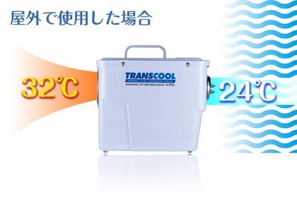 tc_cool200.jpg