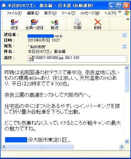 12920130807M.JPG