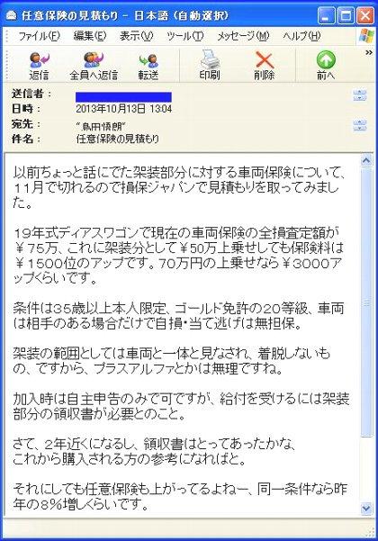 12920131013M.JPG