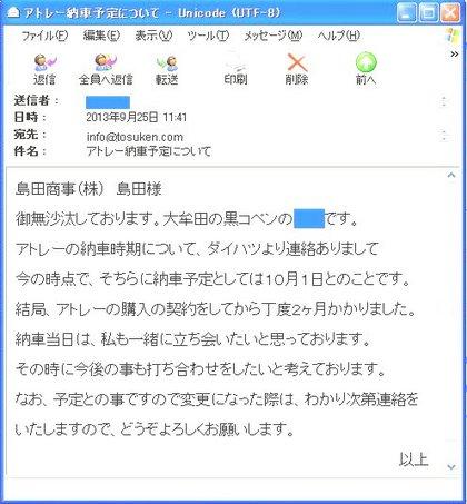 18020130925M.JPG
