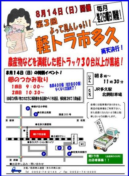 201108taku1.JPG