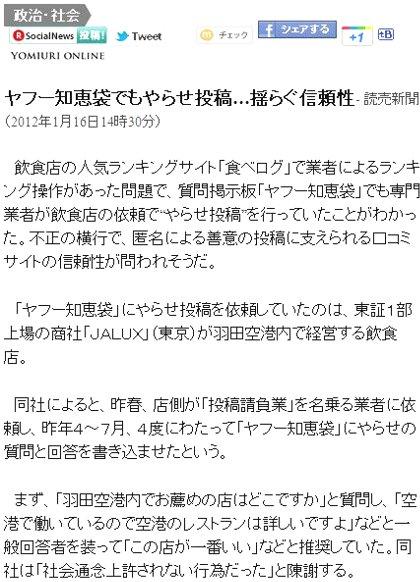 20120116News.JPG