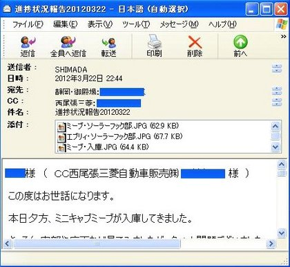20120322m.JPG