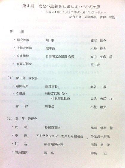 20121127A.JPG