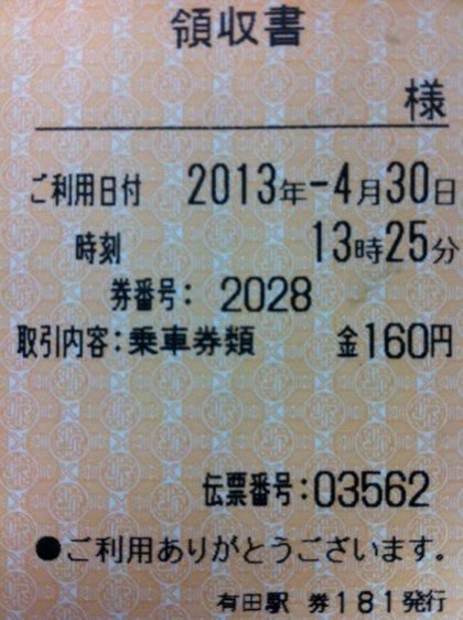 201304302.JPG