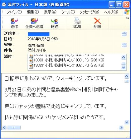 20130906M.JPG
