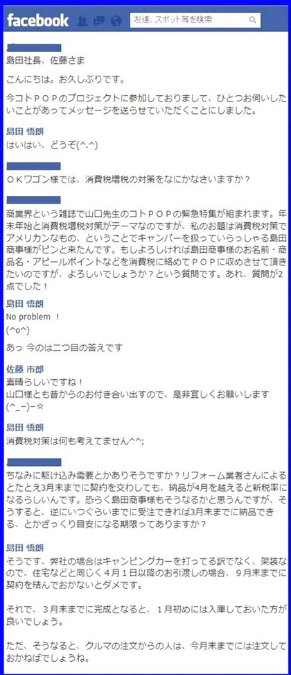 20131004fbm.JPG