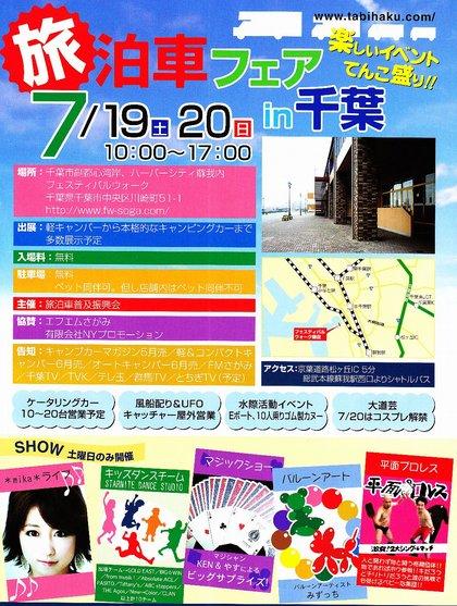 201407chiba1.jpg
