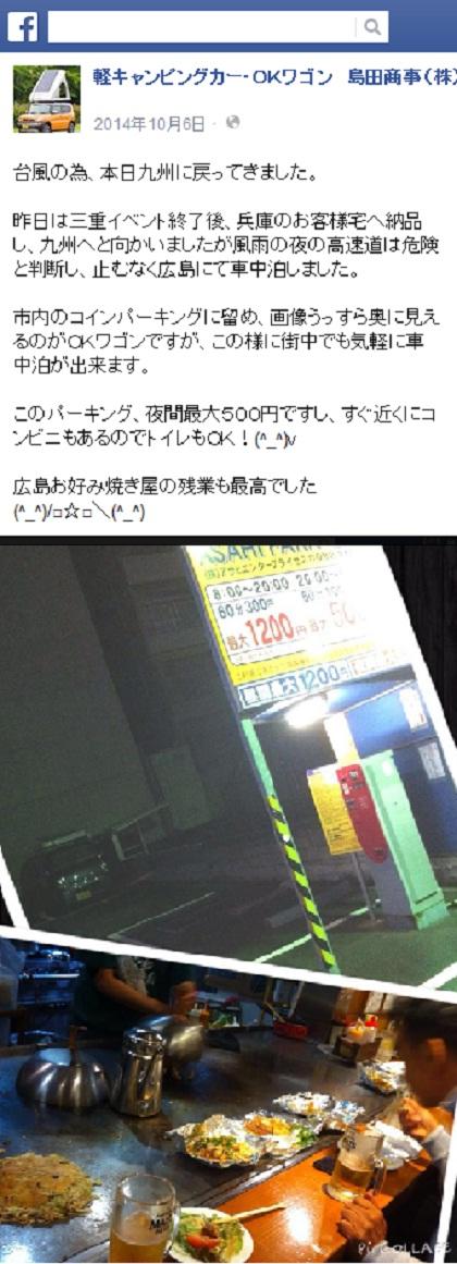20141006FB.jpg