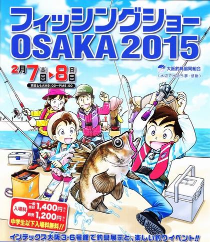 201502oosakaFS1.jpg