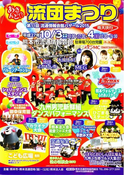 201510kumamoto1.jpg