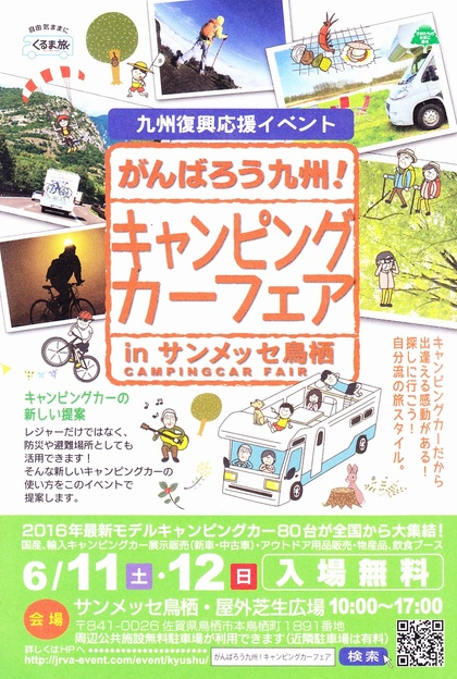 201606tosu1.jpg