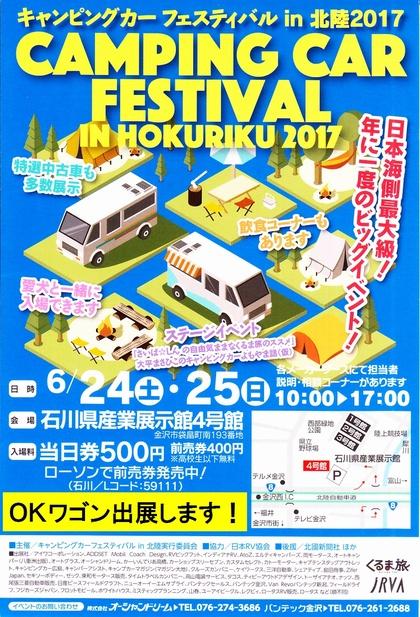 201706hokuriku5.jpg