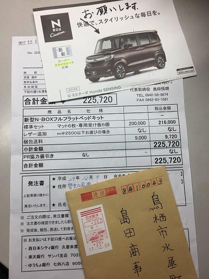 20171211-NNB04.JPG