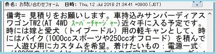 20180713-423M.jpg