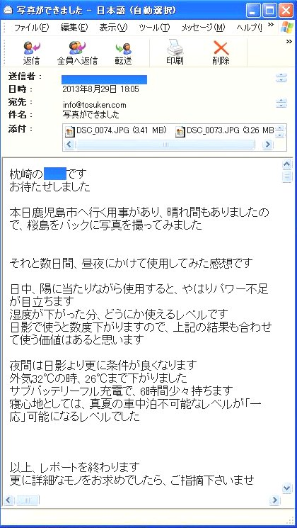 6720130829M.JPG
