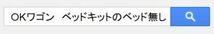 Google20150805.jpg