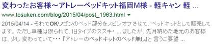 Google20150805a.jpg