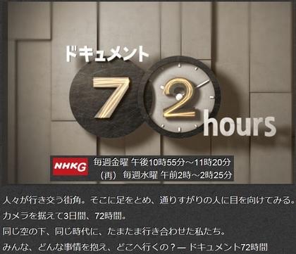 NHK72h2.jpg