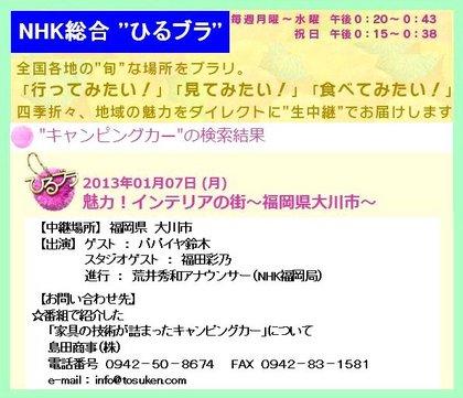NHKbC.JPG