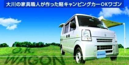OKwagon.jp.JPG