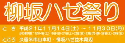 haze_matsuri_01.jpg