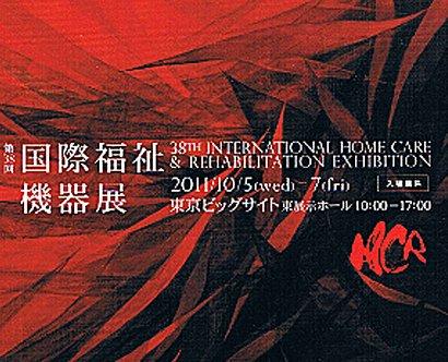 hcr2011P1.jpg